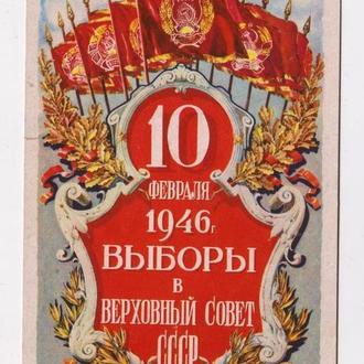 10 ФЕВРАЛЯ 1946 г. ВЫБОРЫ В ВЕРХОВНЫЙ СОВЕТ СССР = МУХИН = чистая