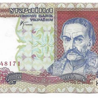10 гривен 2000 Стельмах Сохран КГ ...171