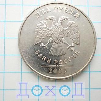 Монета Россия 2 рубля 2009 ММД Москва магнит №1