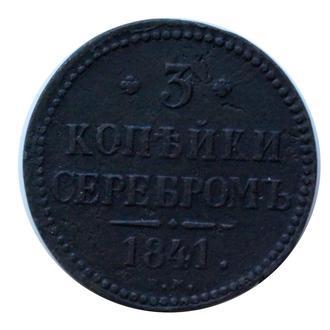 3 копійки сріблом 1841 р