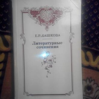 Литературные сочинения - Е.Р. Дашкова
