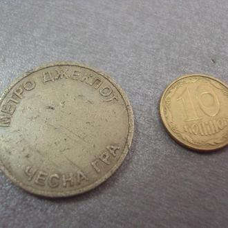 монета жетон метро джекпот чесна гра №977
