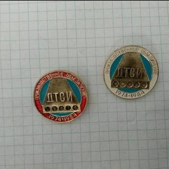 Производственное обьединение ДТСИ .  1974 - 1984г.