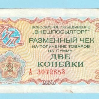 Внешпосылторг Чек 2 копейки 1976  СССР
