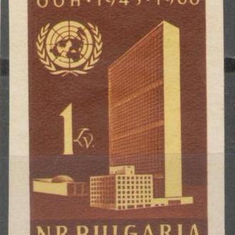 Болгария 1961 * Организации ООН UNO серия бз MH