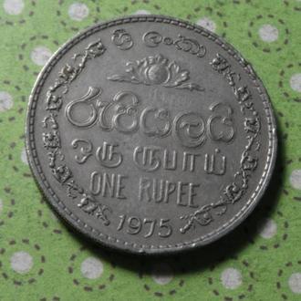 Шри-Ланка 1975 год монета 1 рупия !
