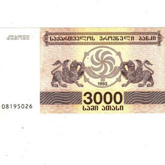 3000 купонов 1993 год. Грузия.
