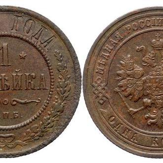 1 копейка 1901 года №3954
