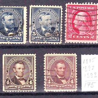 USA / США  Подборка 1895 1897 1898  гг - гаш