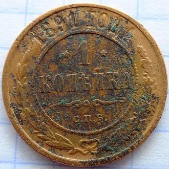 1 Копейка 1891    №24