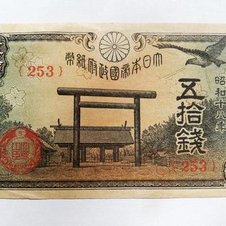 Банкнота Японии 50 сен 1942 год