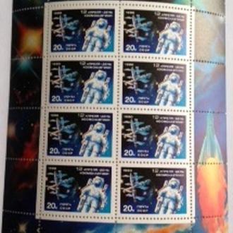 СССР 1990г День космонавтики
