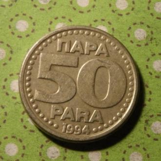 Югославия 1994 год монета 50 пар !