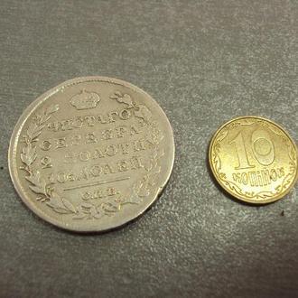 монета полтина 1818 год серебро 10,13 г