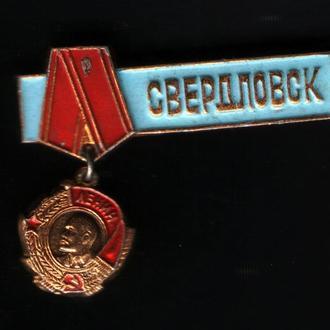 Свердловск Орден Ленина.СССР.1973
