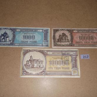 Благотворительный билет Белорусии  (№217)