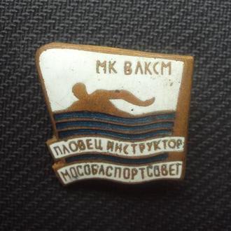 Мособлспортсовет. Пловец-инструктор. тяж.мет.