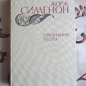 Жорж Сименон, Признание Мегрэ