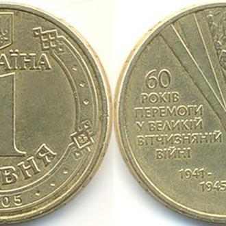 Украина, 1 грн 2005 года, 65 лет Победы
