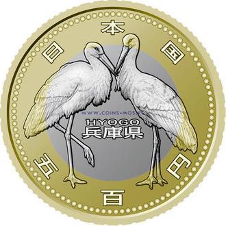 Shantal, Япония 500 йен 2012 Префектура Хёго