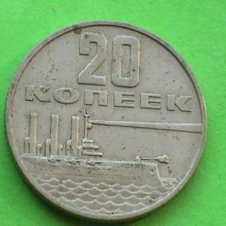 20 Копеек 1967 г СССР Юбилейка Аврора 20 Копійок 1967 р СРСР