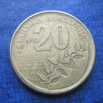 Монета 20 драхм Греция 1994