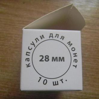 Капсулы для монет 28 мм. 10 шт.