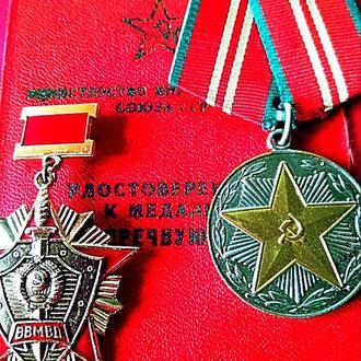 """КОМПЛЕКТ """"ВВ МВД СССР""""(на сержанта,с доком)"""