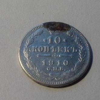 Россия 10 копеек 1910 год СПБ ЭБ. (с4-6). Еще 100 лотов!