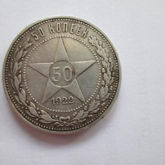 50 копеек 1922 г. РСФСР