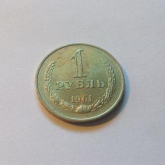 СССР 1 рубль 1961 год! Годовик. №1. Еще 100 лотов советов!