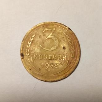 3 КОПЕЙКИ 1938 СССР