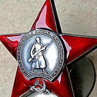 """ОРДЕН """"КРАСНОЙ ЗВЕЗДЫ"""" № 2млн536 ОТЛИЧНЫЙ! 1945г.)"""