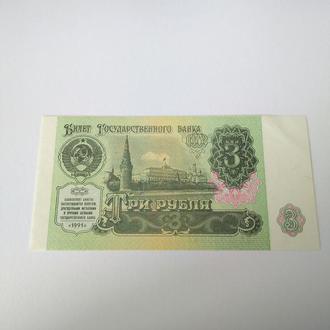 3 рубля 1991, СССР, пресс, unc, оригинал!