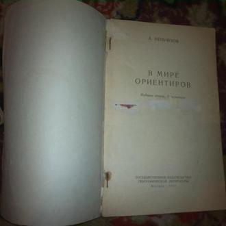 книга ,,В мире ориентиров,,1960г А.Меньчуков
