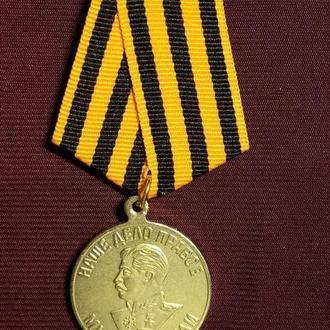 """Медаль """"За победу над Германией в Великой Отечественной войне 1941-1945 гг"""" А-14"""