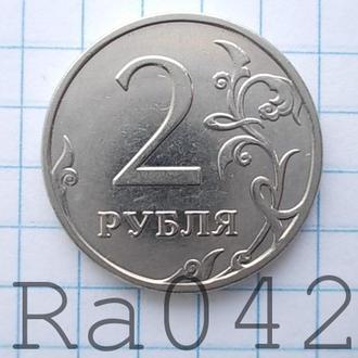 Монета Россия 2009 2 рубля ММД (магнитная)