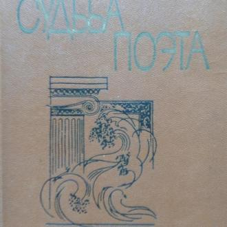 Книга *И.Т. Куприянов. Судьба поэта. Личность и поэзия Максимилиана Волошина, Киев, 1978
