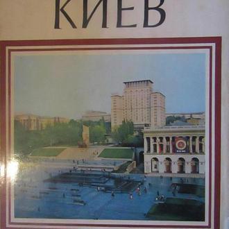 Киев СССР
