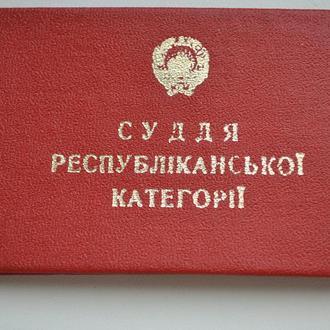 """Удостоверение """"Судья республиканской категории"""" № 819"""