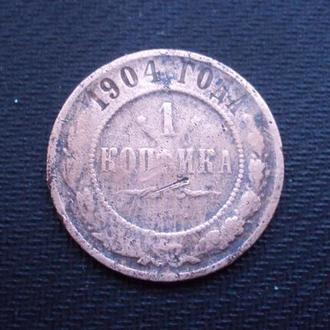 Ц.Россия 1 коп. 1904г.