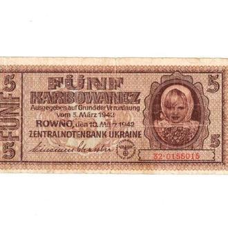 5 карбованців Україна. 1942. Ровно  окупаційні