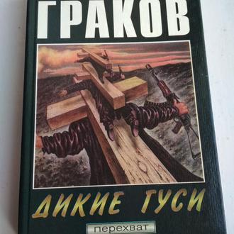 Александр Граков.  Дикие гуси. (Перехват).