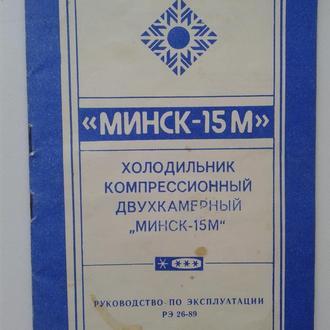 Инструкция холодильник Минск 15 м