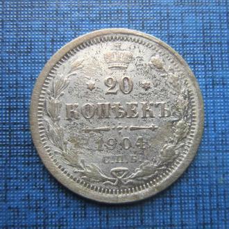 Монета 20 копеек Россия 1904 серебро