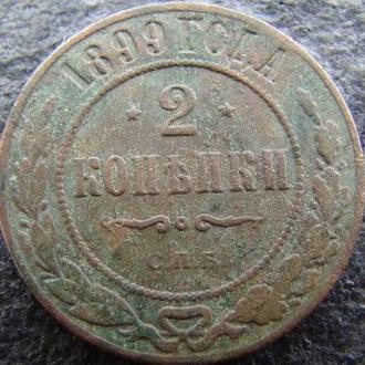 2 коп 1899 год Николай 2