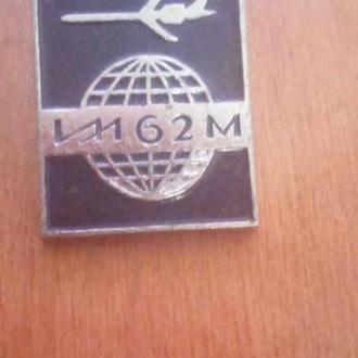 Знак авиации СССР ИЛ-62 М