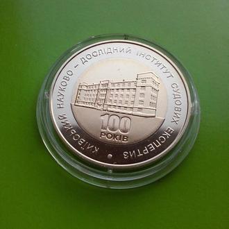 AdS_281 100 р Київському НДІ судових експертиз 2013