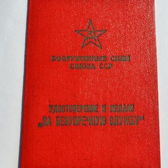 """Удостоверение к медали """"За безупречную службу"""" 3 степени"""