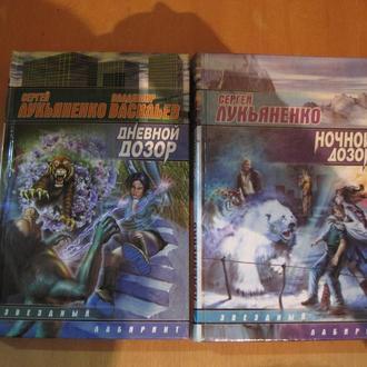 Сергей Лукьяненко Дневной дозор Ночной дозор 2 книги